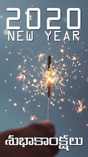 new year telugu greetings 2020