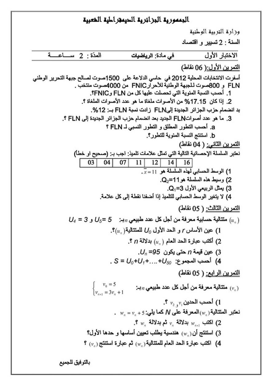 اختبارات السنة الثانية ثانوي رياضيات pdf