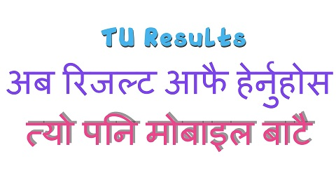 TU Result - TU Result by SMS With Marksheet 2019