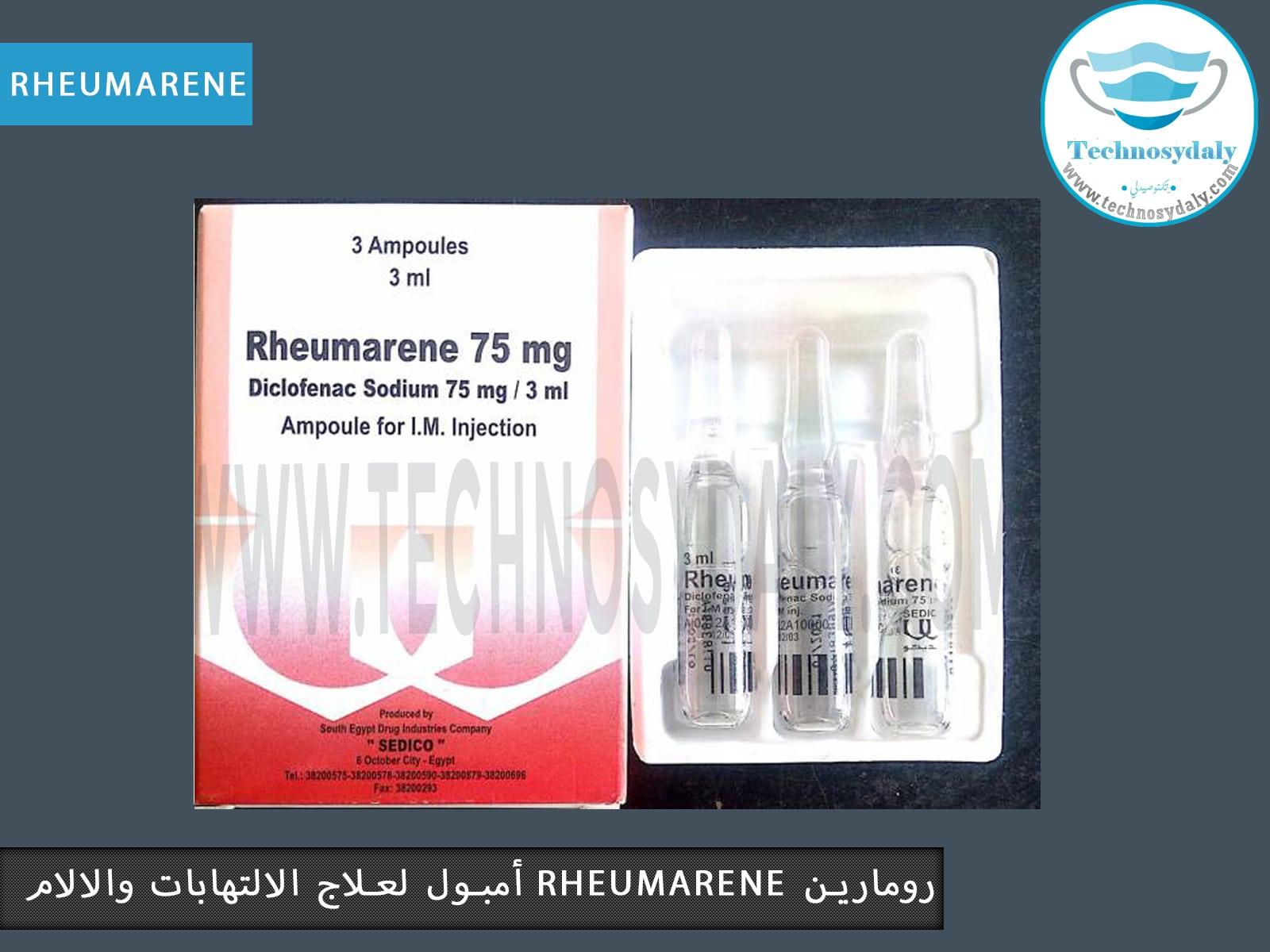 رومارين rheumarene