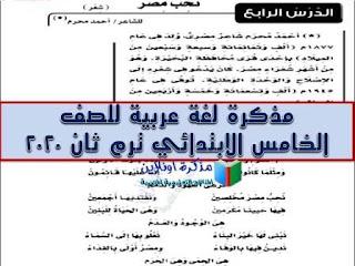 مذكرة لغة عربية للصف الخامس الابتدائي الترم الثاني 2020