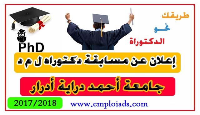 إعلان عن مسابقة دكتوراه ل م د بجامعة أحمد دراية ولاية أدرار 2017/2018