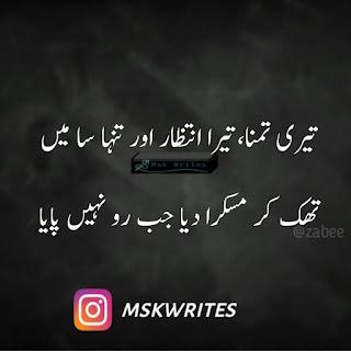 Sad Urdu Poetry Images Facebook