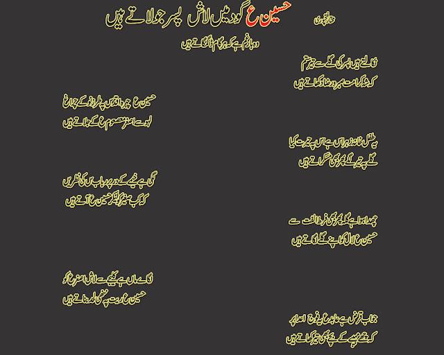 Hussain as Goud Mai Lashay Pisar Jo Latay Hain  Lyrics   Mukhtar Hussain Fatehpuri