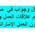 سؤال وجواب في  مـادة تنظيم علاقات العمل وفق قانون العمل الإماراتي
