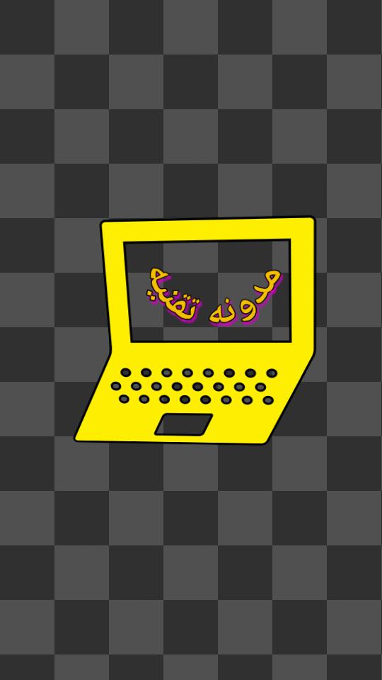 حصرياً صمم (لوجو) مدونتك من جوالك فقط و بدون خبرة ببرامج التصميم.
