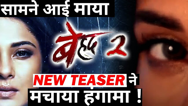 """Beyhadh 2 FIRST Look:""""Beyhadh 2"""" PROMO is out, and lead actress Jennifer Winget looks deadlier than ever"""