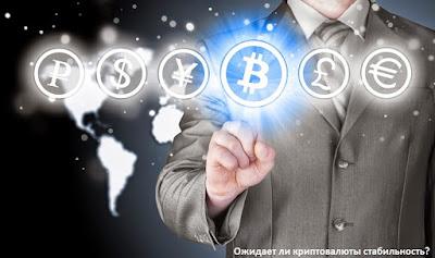 Ожидает ли криптовалюты стабильность?