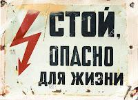 Российское предупреждение