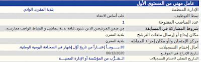 اعلان عن مسابقة توظيف بلدية المقرن الوادي
