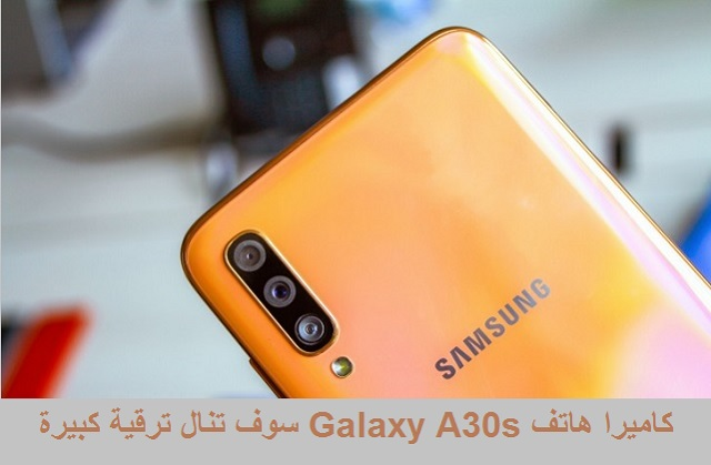 samsung-galaxy-a30s-specifications