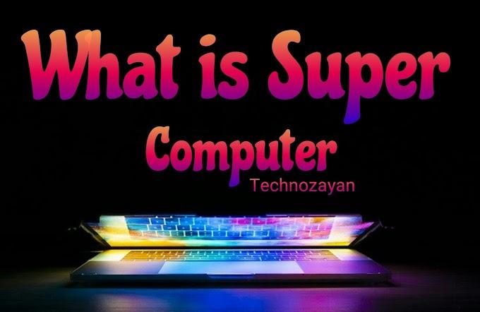 What is supercomputer in hindi | क्या सुपर कंप्यूटर है हिन्दी में जाने