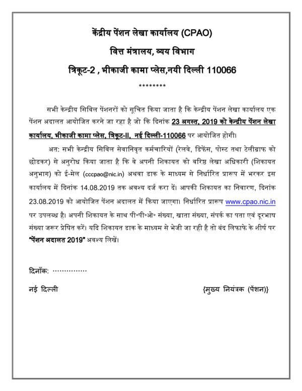 cpao-pension-adalat-23-aug-2019-advt-hindi-paramnews