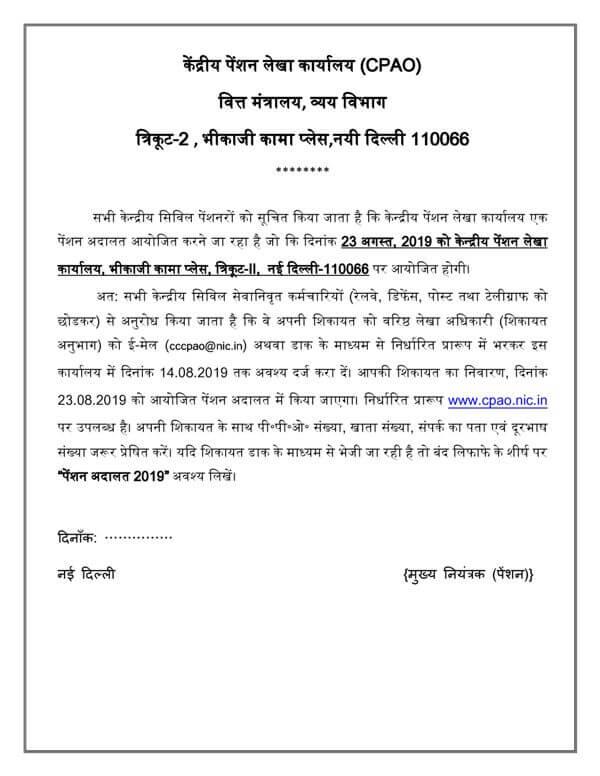 cpao-pension-adalat-23-aug-2019-advt-hindi-paramnews