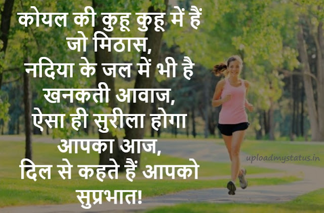 Good Morning Image in Hindi