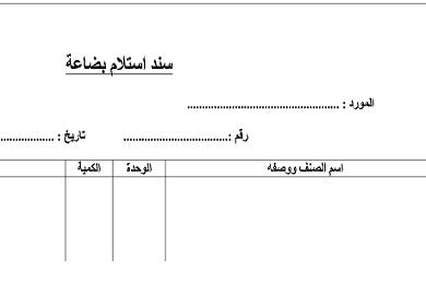 نماذج للمستودعات وحركة البضاعة Al Mo7aseb Al Mo3tamad