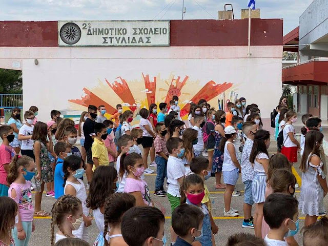 Αγιασμός στο 2ο Δημοτικό Σχολείο της Στυλίδας