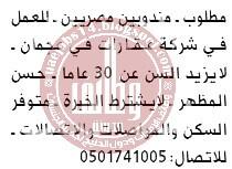 وظائف-الوسيط-دبى-02-نوفمبر-2019