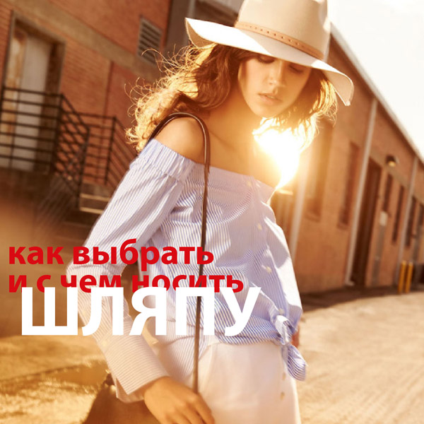 Девушка в белой фетровой шляпе