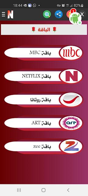 تحميل تطبيق nsaer.tv لمشاهدة القنوات المشفرة والمفتوحة على الجوال 2021