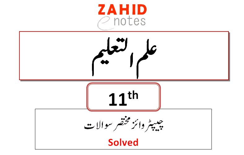 1st year education notes short questions pdf in Urdu