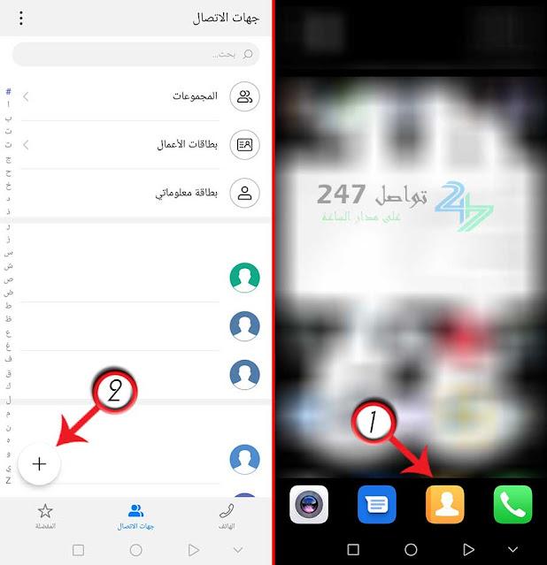 إضافة شخص على الواتساب من خلال قائمة جهات الاتصال