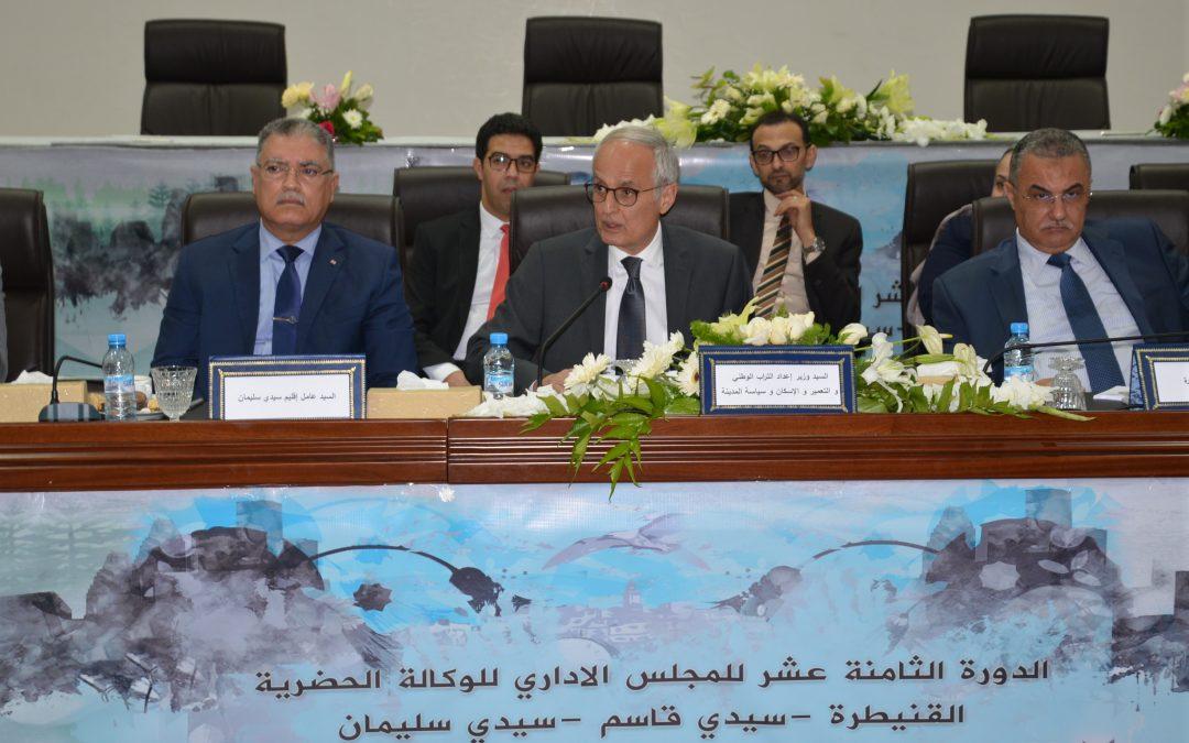 انعقاد الدورة الثامنة عشر لأشغال المجلس الإداري للوكالة الحضرية القنيطرة- سيدي قاسم-سيدي سليمان