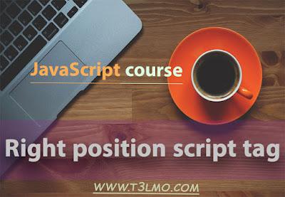 أماكن كتابة أكواد javascript
