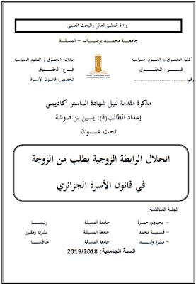 مذكرة ماستر: انحلال الرابطة الزوجية بطلب من الزوجة في قانون الأسرة الجزائري PDF