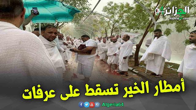 بالفيديو ... أمطار غزيرة تسقط على عرفات