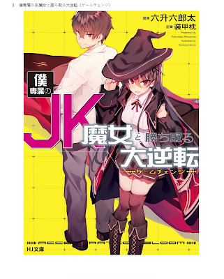[Novel] 僕専属のJK魔女と勝ち取る大逆転 第01巻 [Boku Senzoku no Jeke Majo to Kachitoru Gemu Chenji Vol 01]