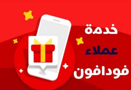 جميع أرقام خدمة عملاء Vodafone 2021