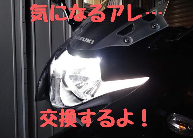 GSX250R LED ヘッドライトの写真