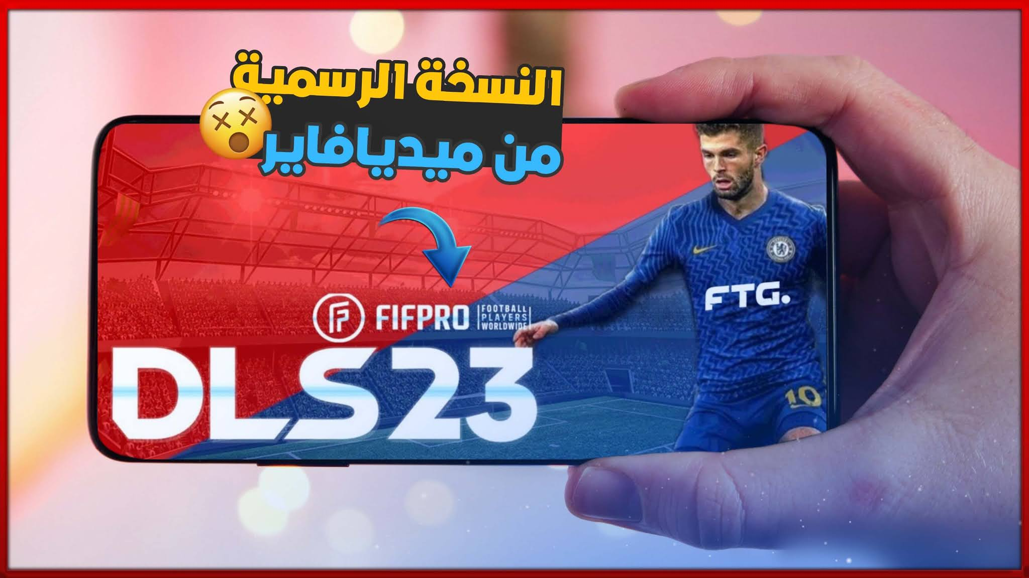 تحميل لعبة دريم ليج سوكر 2023 Dream League Soccer من ميديا فاير بجرافيك عالي (اوفلاين + اونلاين) | DLS 23