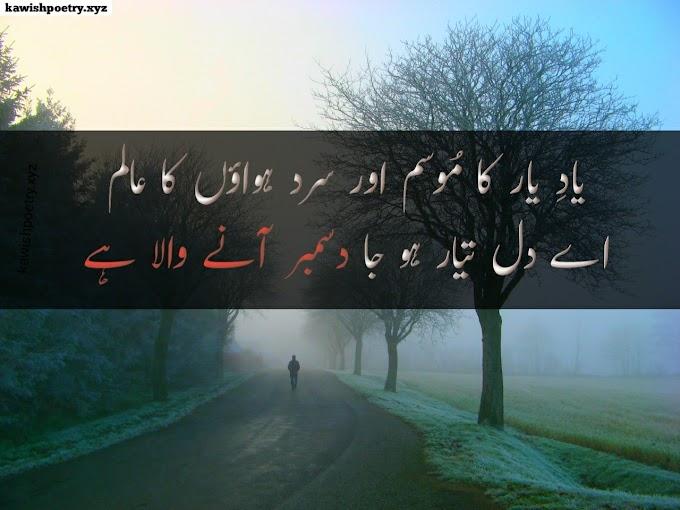 Coming December Poetry Urdu