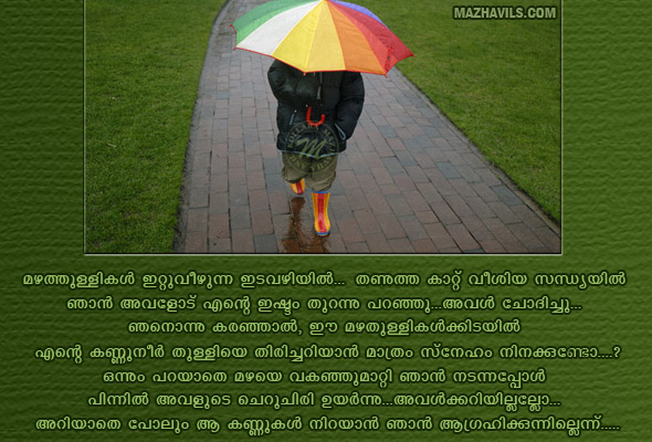 rain wallpaper with quotes in malayalam - photo #4
