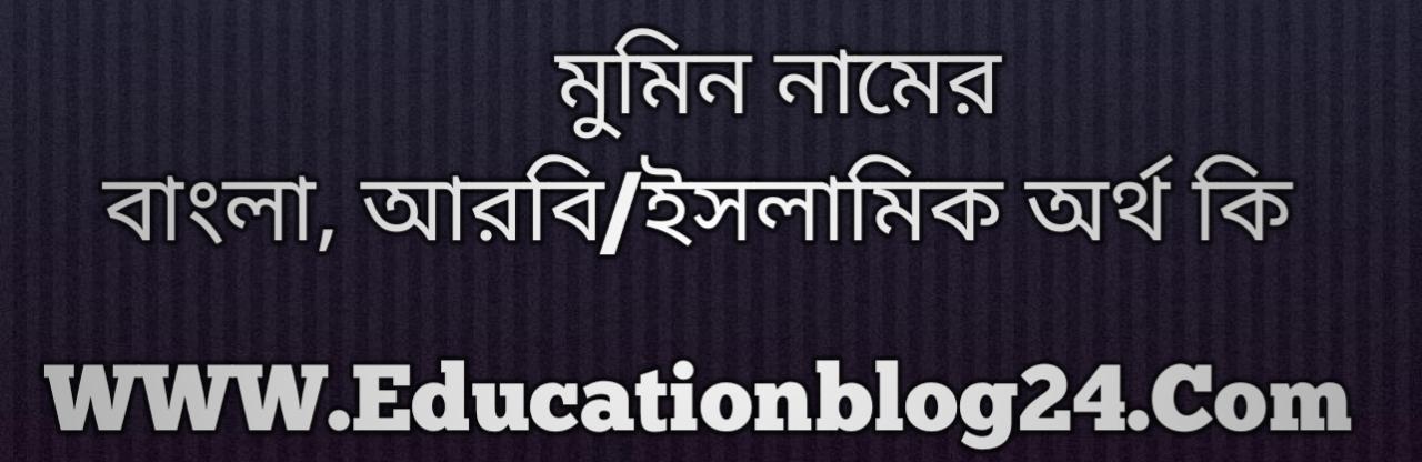 Mumin name meaning in Bengali, মুমিন নামের অর্থ কি, মুমিন নামের বাংলা অর্থ কি, মুমিন নামের ইসলামিক অর্থ কি, মুমিন কি ইসলামিক /আরবি নাম