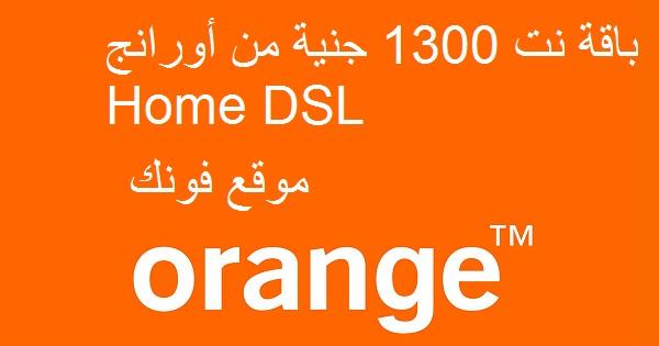 شرح الإشتراك فى باقة نت 1300جنية من أورانج Home DSL 2020