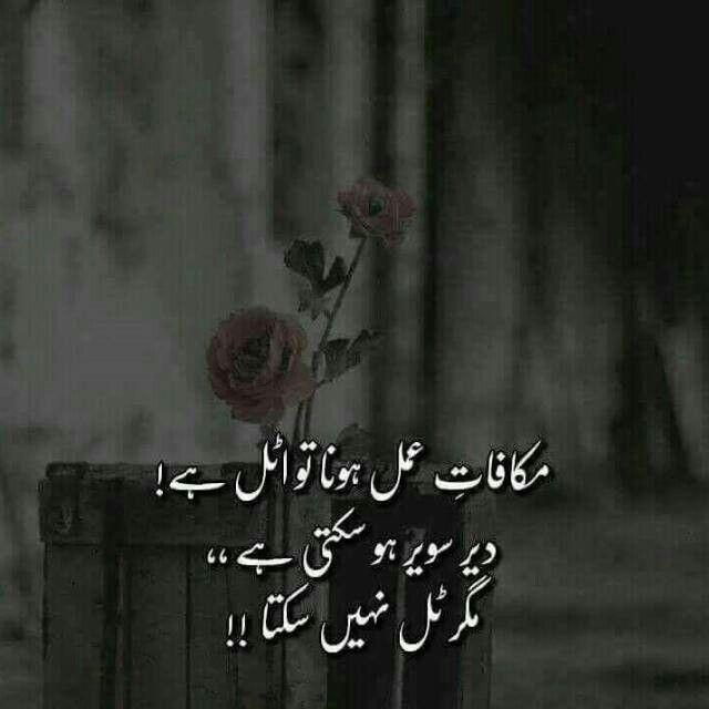 500 Best Quotes about life in Urdu | Life Quotes in Urdu