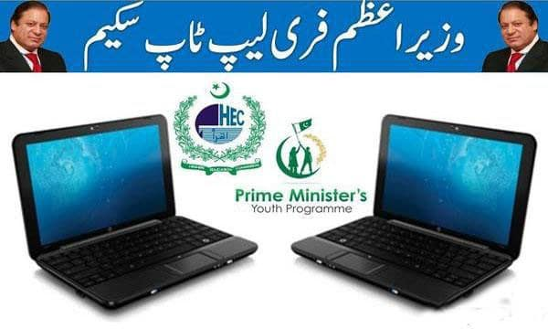 Prime Minister's National Laptop Scheme Phase-IV & V | Virtual University |
