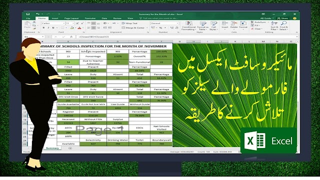 VERY USEFUL TIP HOW TO FIND CELLS WITH FORMULAS IN MS EXCEL