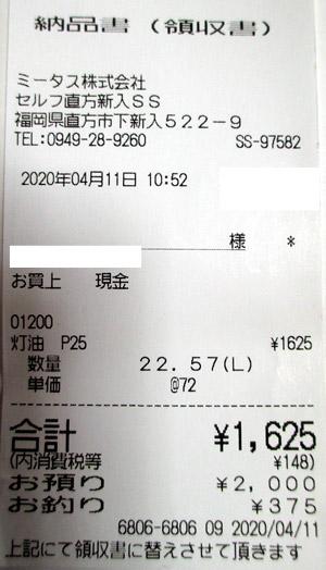 ミータス(株) セルフ直方新入SS 2020/4/11 のレシート