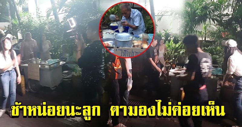 กราบหัวใจคนไทย แห่อุดหนุนโจ๊กคุณตา คิวยาวเหยียด