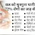 रात को गुनगुना पानी पिने से 72% रोगों का जड़ से खात्मा हो जाता है