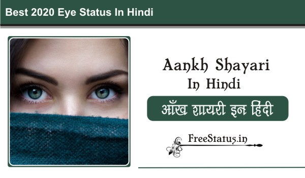 Aankh-Shayari-In-Hindi