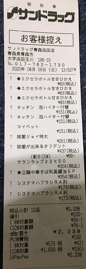 サンドラッグ 青森浜田店 2020/8/9 のレシート