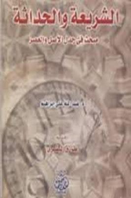 كتاب الشريعة والحداثة - مبحث في جدل الأصل والعصر