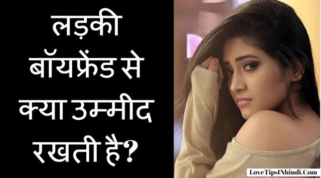 ladkiya patane ke tarike love tips in hindi
