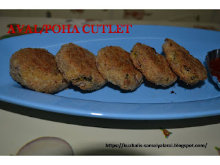 AVAL/POHA/FLATTENED RICE CUTLET(அவல் கட்லெட்) -BAKED AND PAN FRIED METHODS
