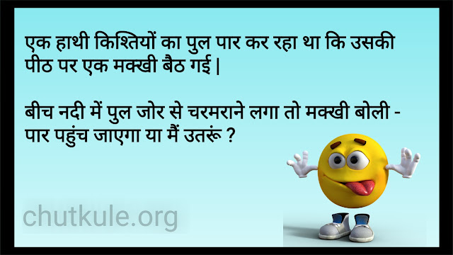 very funny jokes in hindi